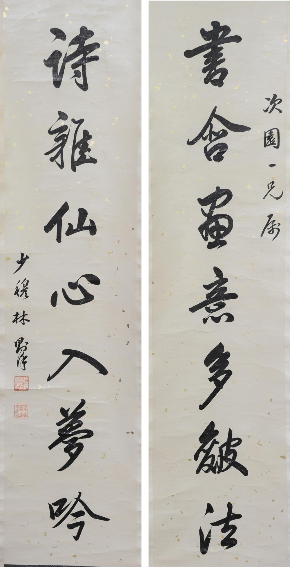 CHINESE CALLIGRAPHY COUPLET BY LIN ZEXU