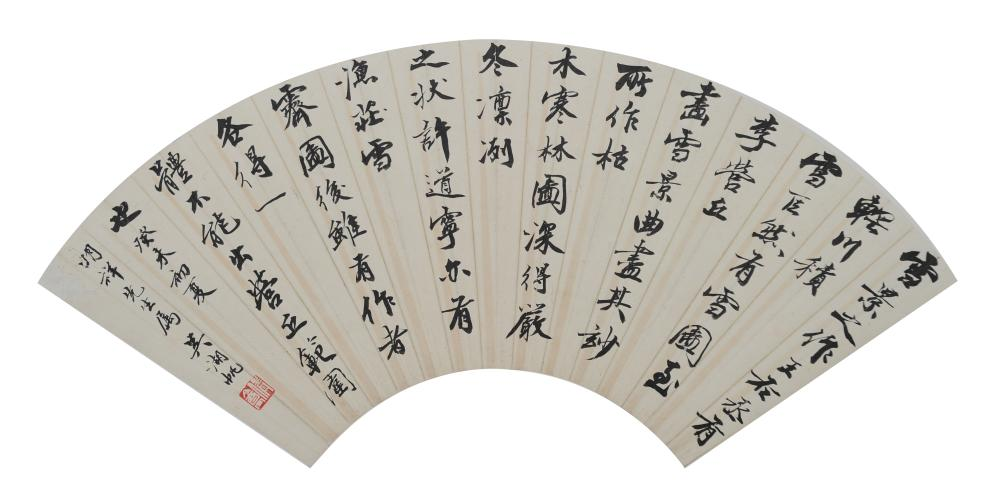 CHINESE CALLIGRAPHY FAN BY WU HUFAN