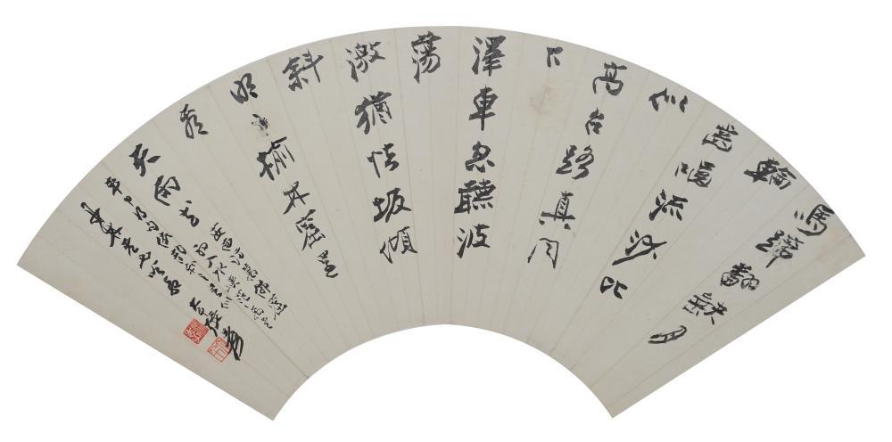 CHINESE CALLIGRAPHY FAN BY ZHANG DAQIAN