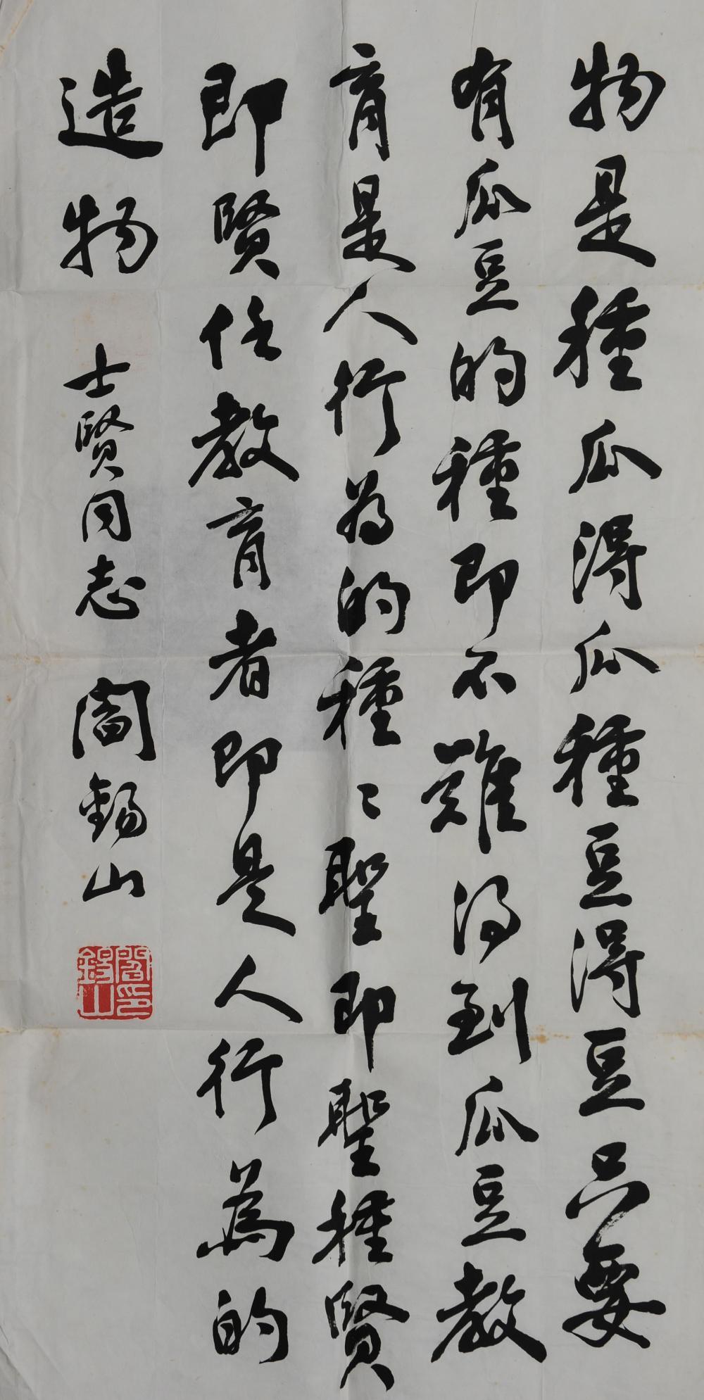 CALLIGRAPHY BY YAN XISHAN GIVEN TO ZHIXIAN