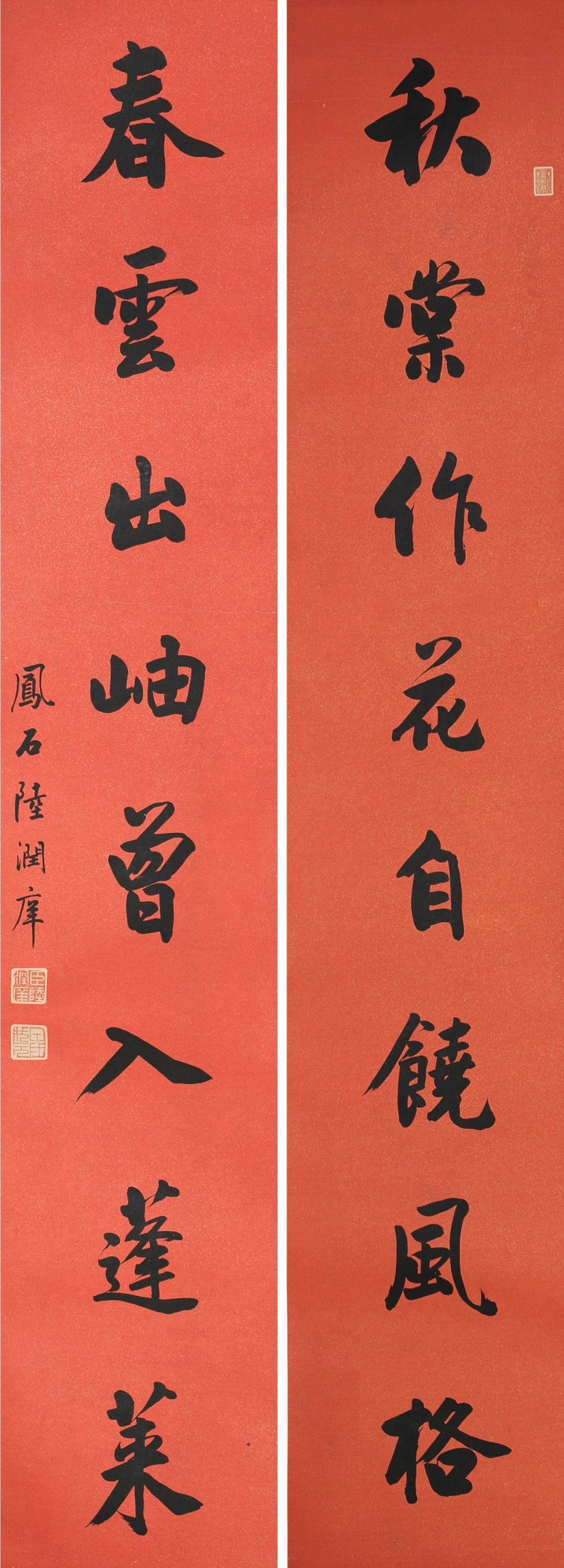 CHINESE CALLIGRAPHY COUPLET BY LU RUNYANG