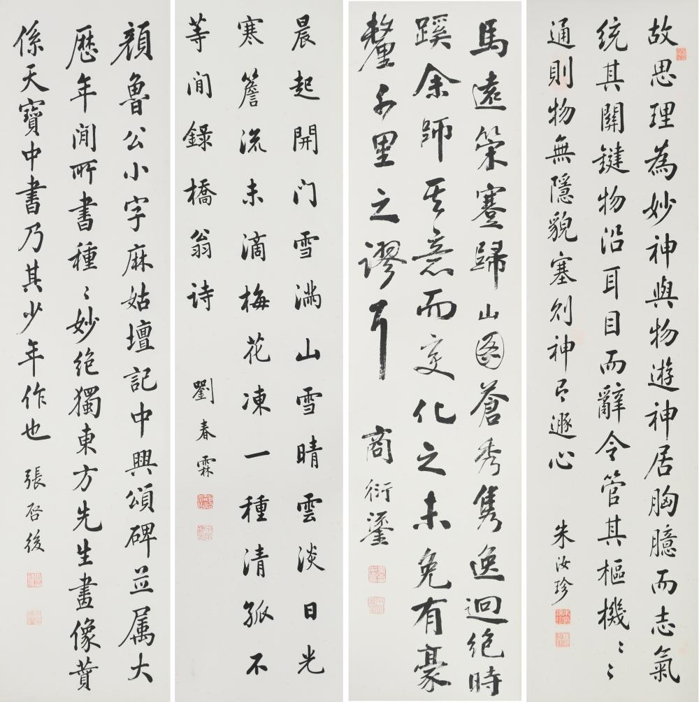 SET OF FOUR CALLIGRAPHIES BY VARIOUS ARTISTS