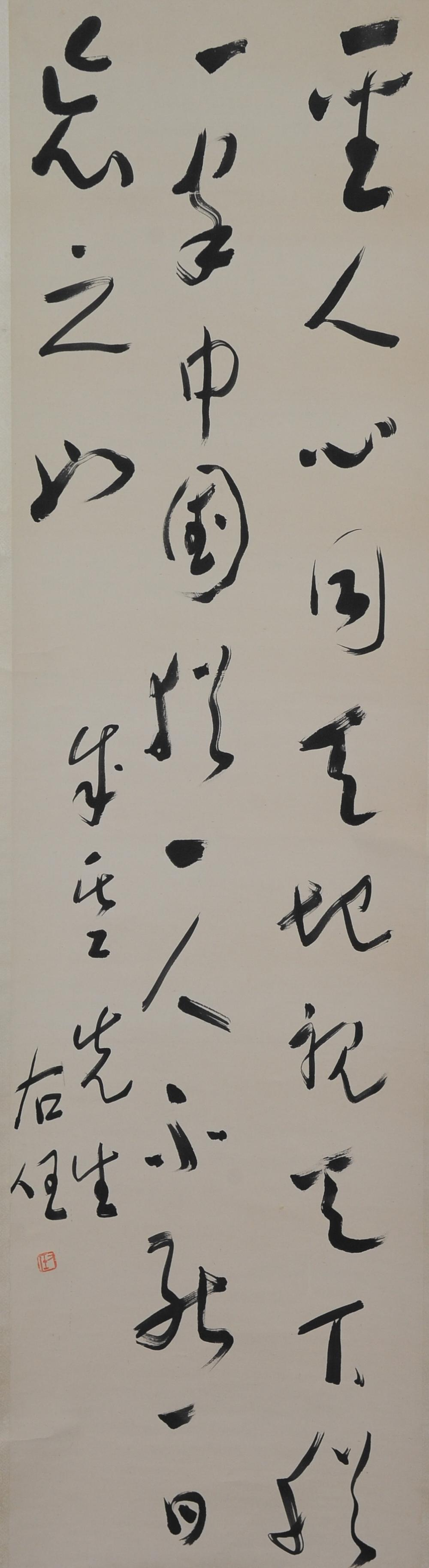 CHINESE CALLIGRAPHY BY YU YOUREN GIVEN TO QIUBI