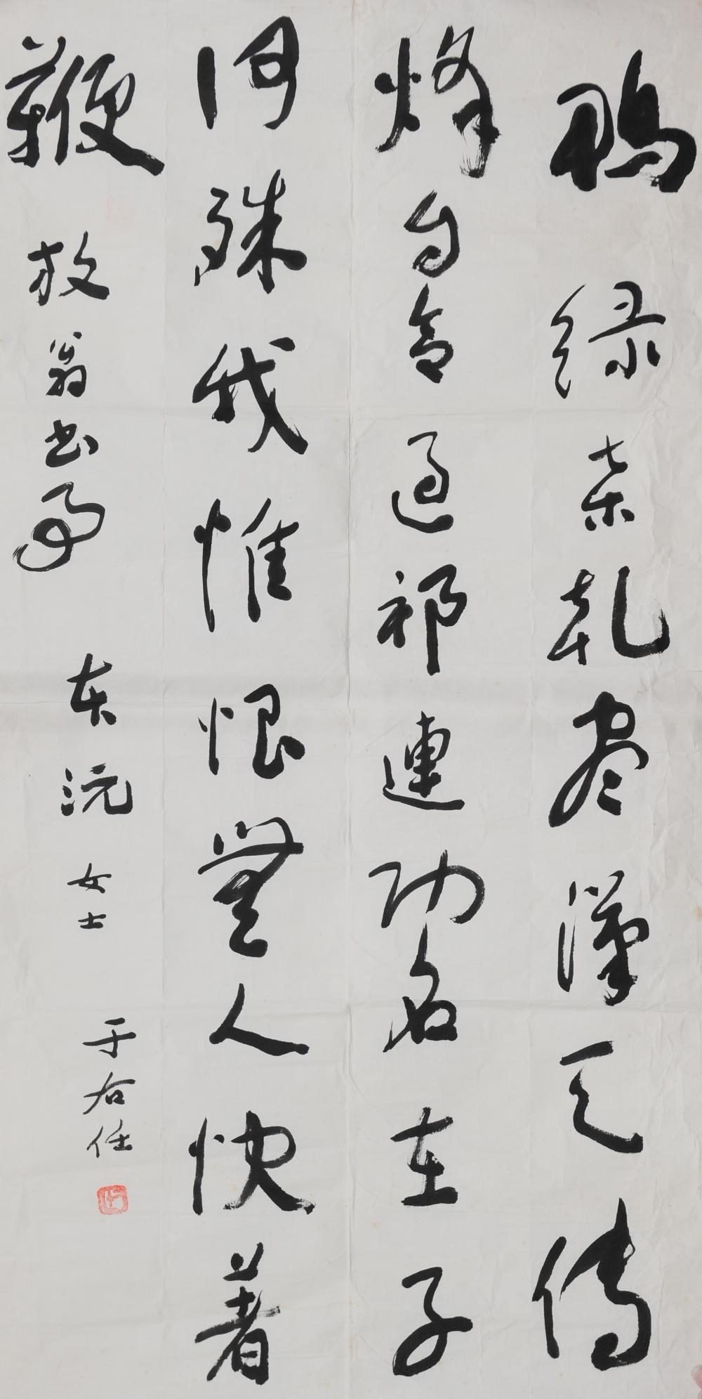 CALLIGRAPHY BY YU YOUREN GIVEN TO BENYUAN