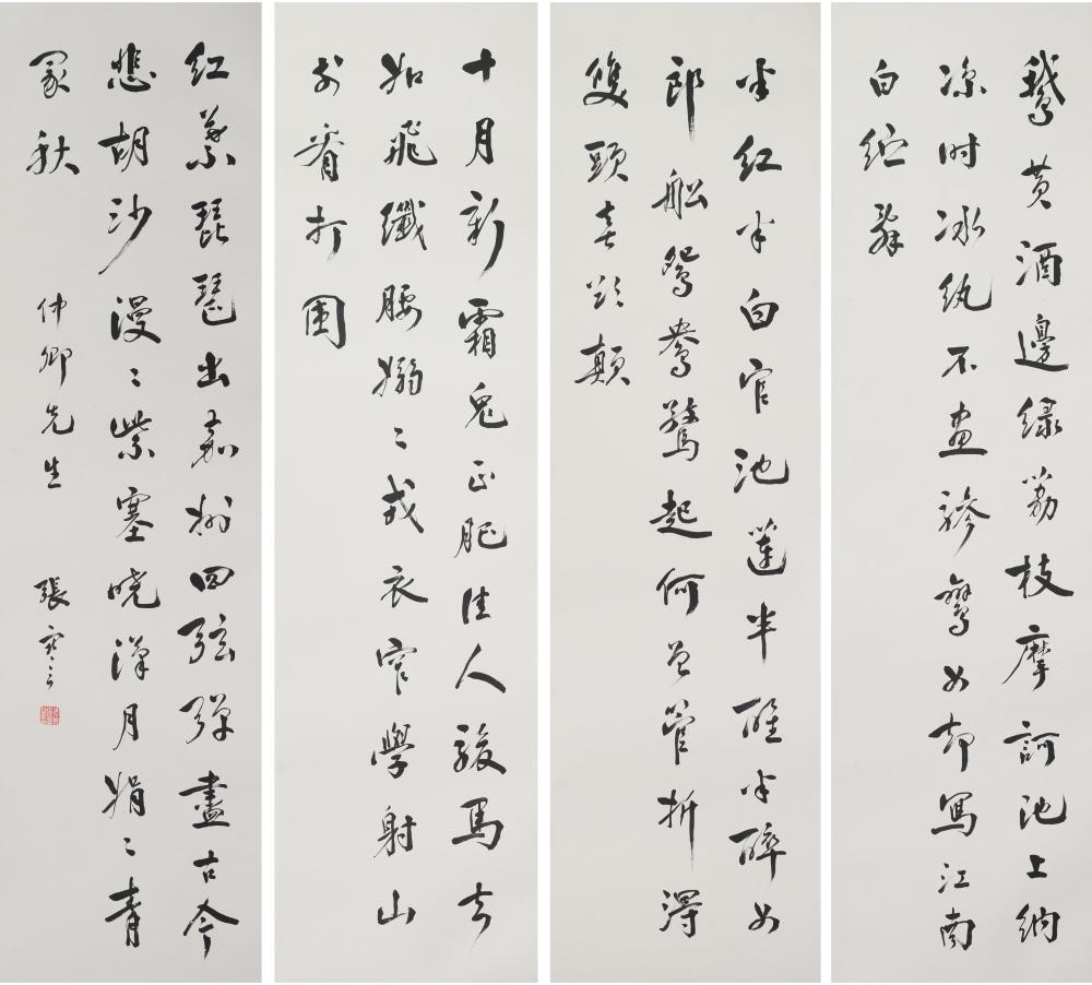 SET OF 4 CALLIGRAPHIES, ZHANG JIAN TO ZHONG QING