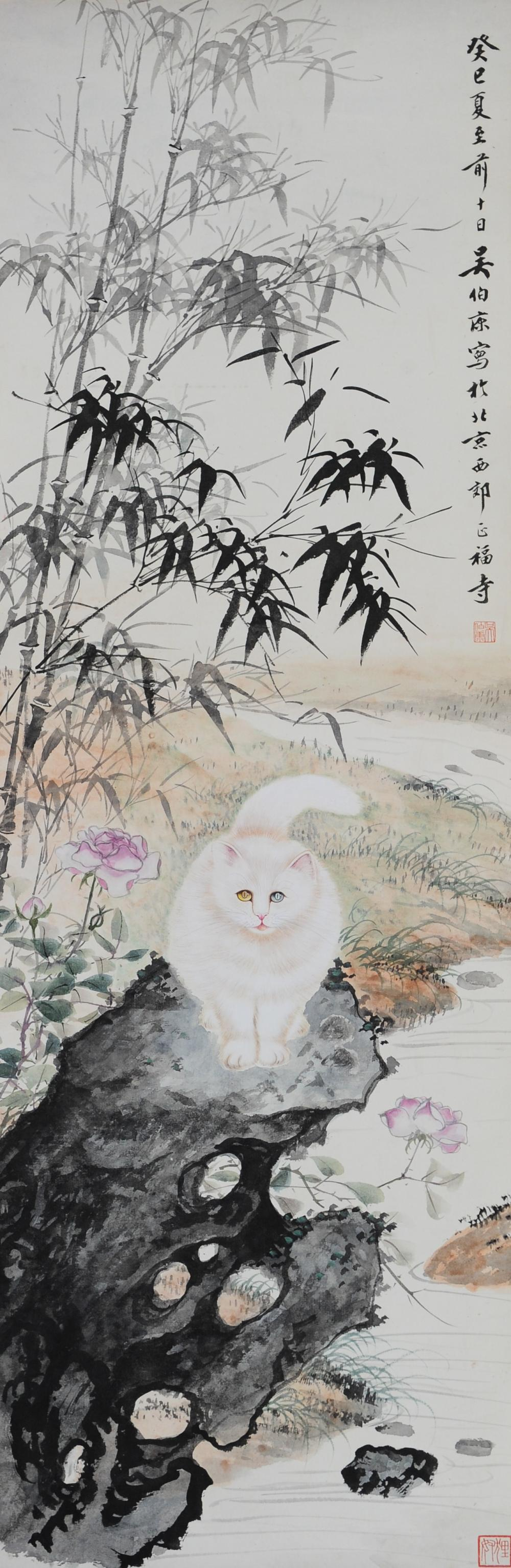 PAINTING OF A CAT & BAMBOO BY WU BOKANG