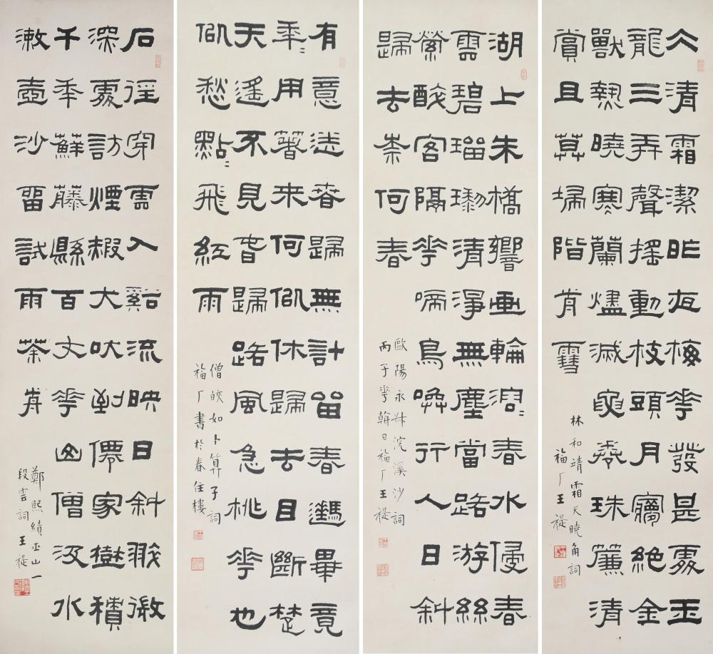 SET OF FOUR CALLIGRAPHIES BY WANG FUAN