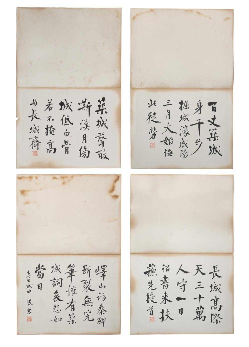 SET OF FOUR CALLIGRAPHIES BY ZHANG JIAN