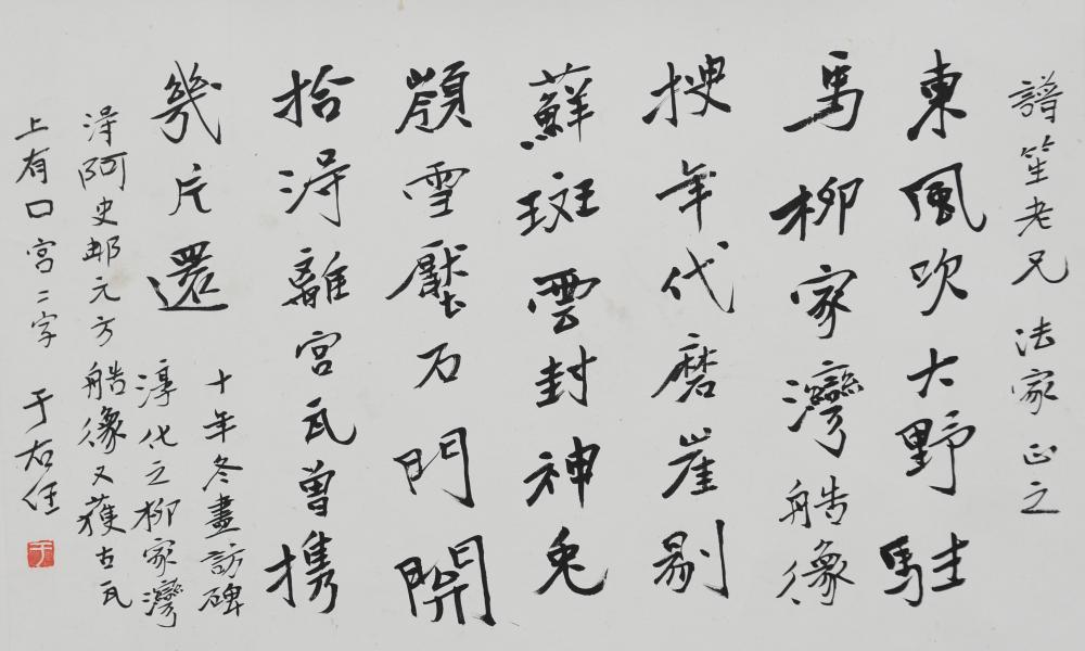 CALLIGRAPHY BY YU YOUREN GIVEN TO PU SHENG