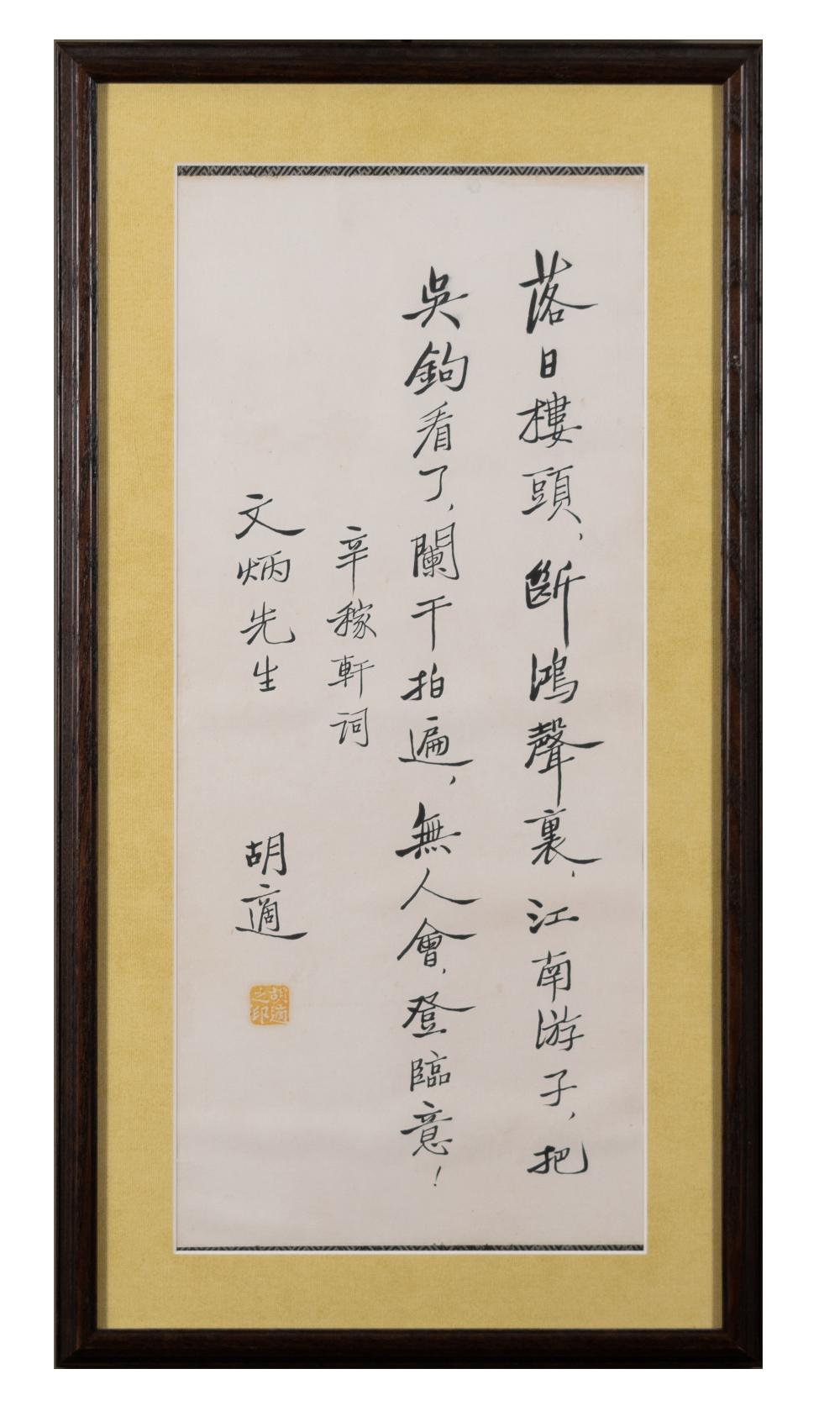 CALLIGRAPHY POEM BY HUSHI GIVEN TO WENBING