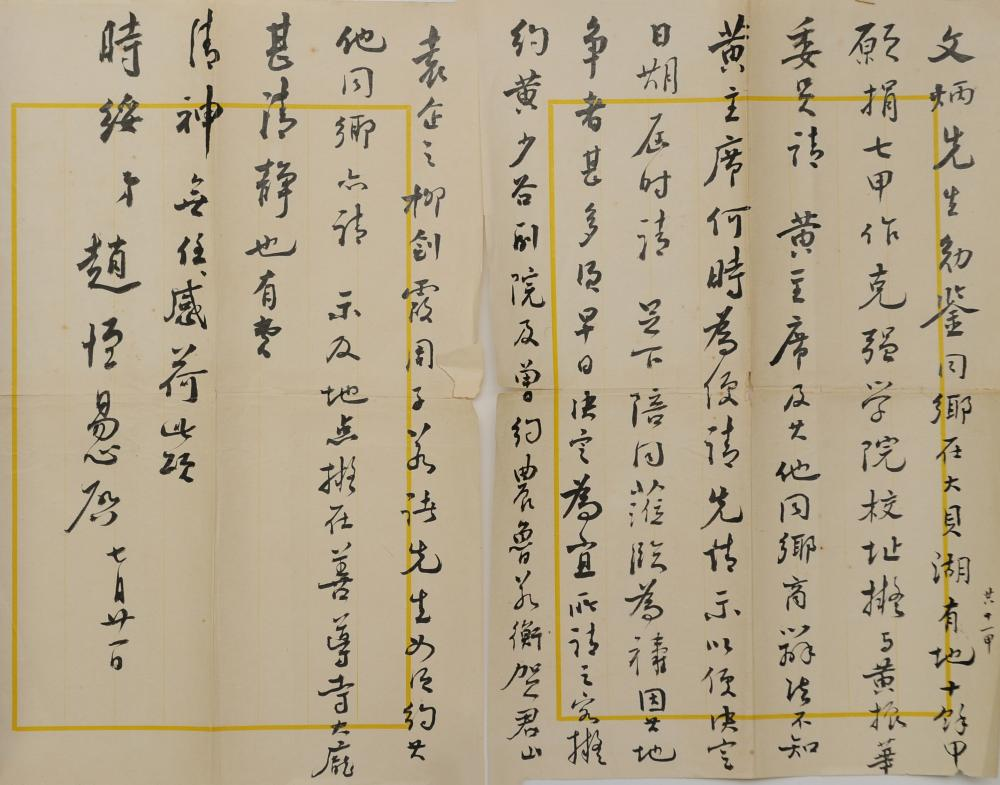 LETTER FROM ZHAO HENTI TO WENBING