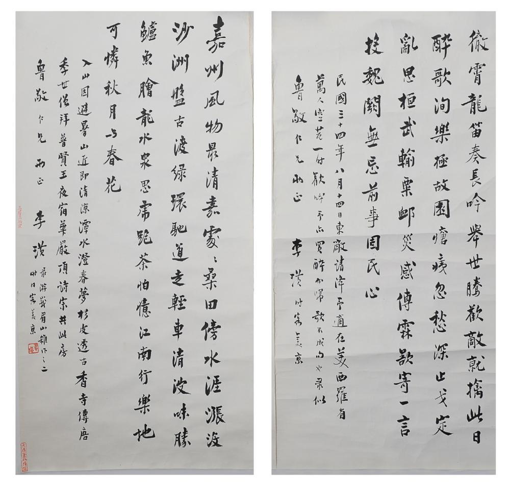 PAIR OF CALLIGRAPHIES BY LI HUANG GIVEN TO LU JING