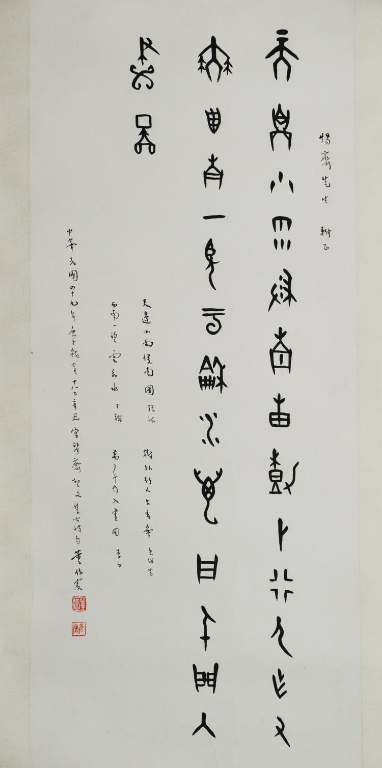 Calligraphy Given to Huang Tizai by Dong Zuobin