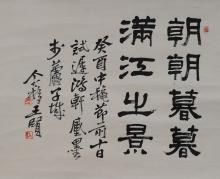CHINESE CALLIGRAPHY BY WANG GEYI