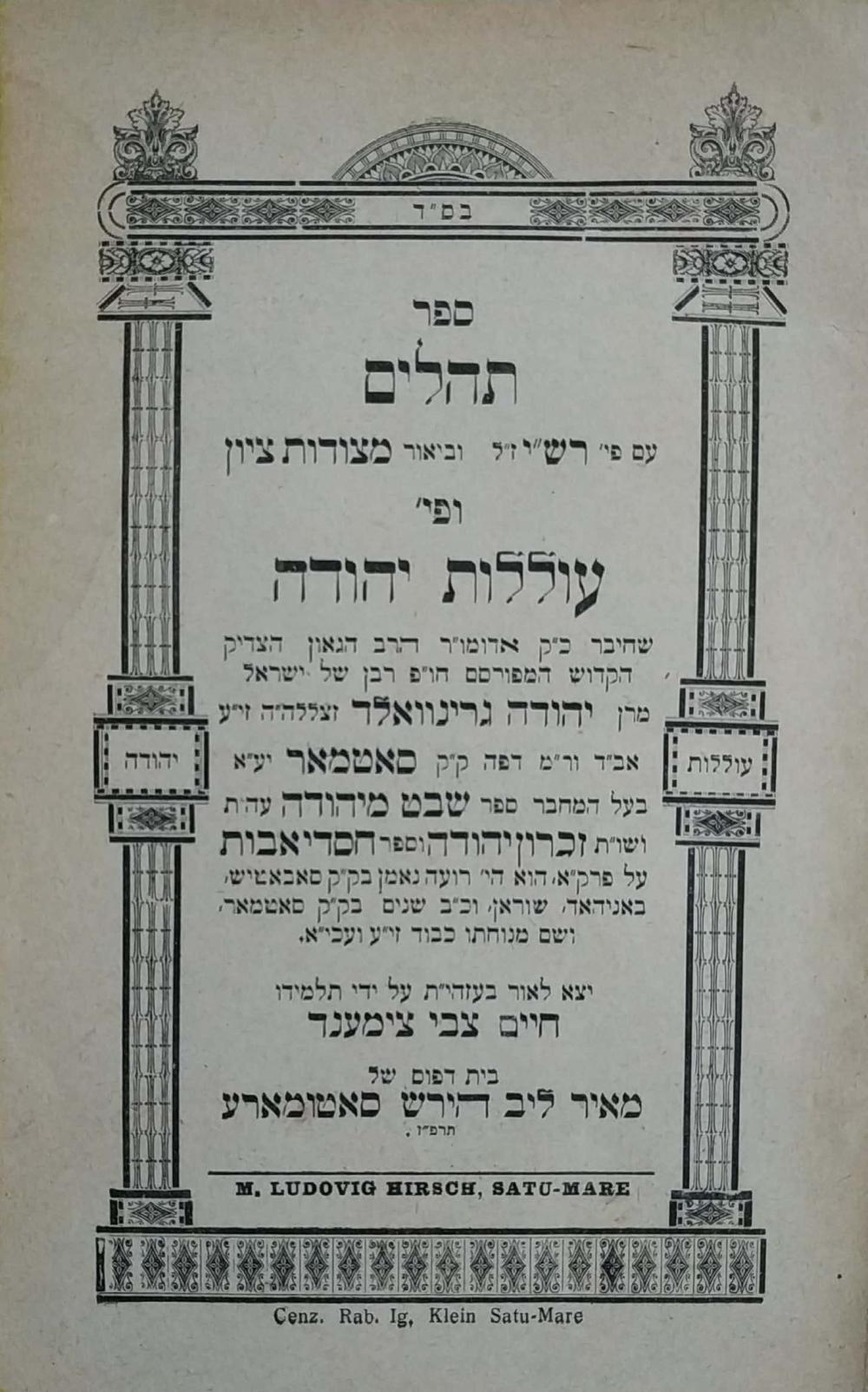 Tehillim with commentary on Olelot Yehuda, by the Satmer Reb