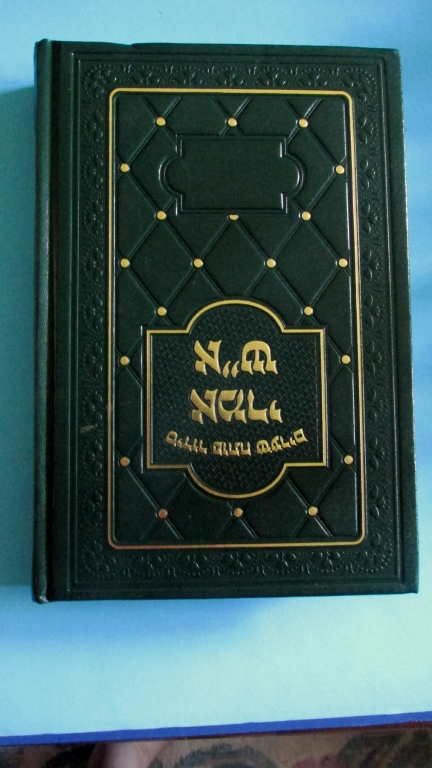 Hebrew Green Leather Embossed Book