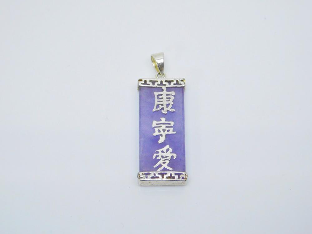 Sterling  Silver Purple Jade Oriental Character Panel Pendant 5G