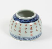 CHINESE PORCELAIN BRUSH WASHER - Circular with calligraphy around the outer perimeter