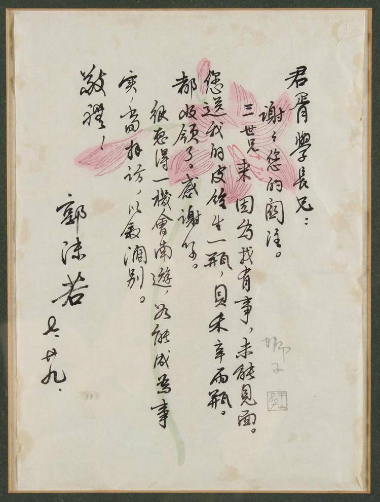 Framed Chinese Calligraphy Ink On Paper Early 20th Centur
