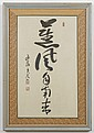 INK AND LITHOGRAPH BASE ON PAPER - Calligraphy with red artist seals. Condition good. Late 20th century. 22.5
