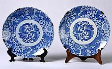 Pr Asian Porcelain Chargers