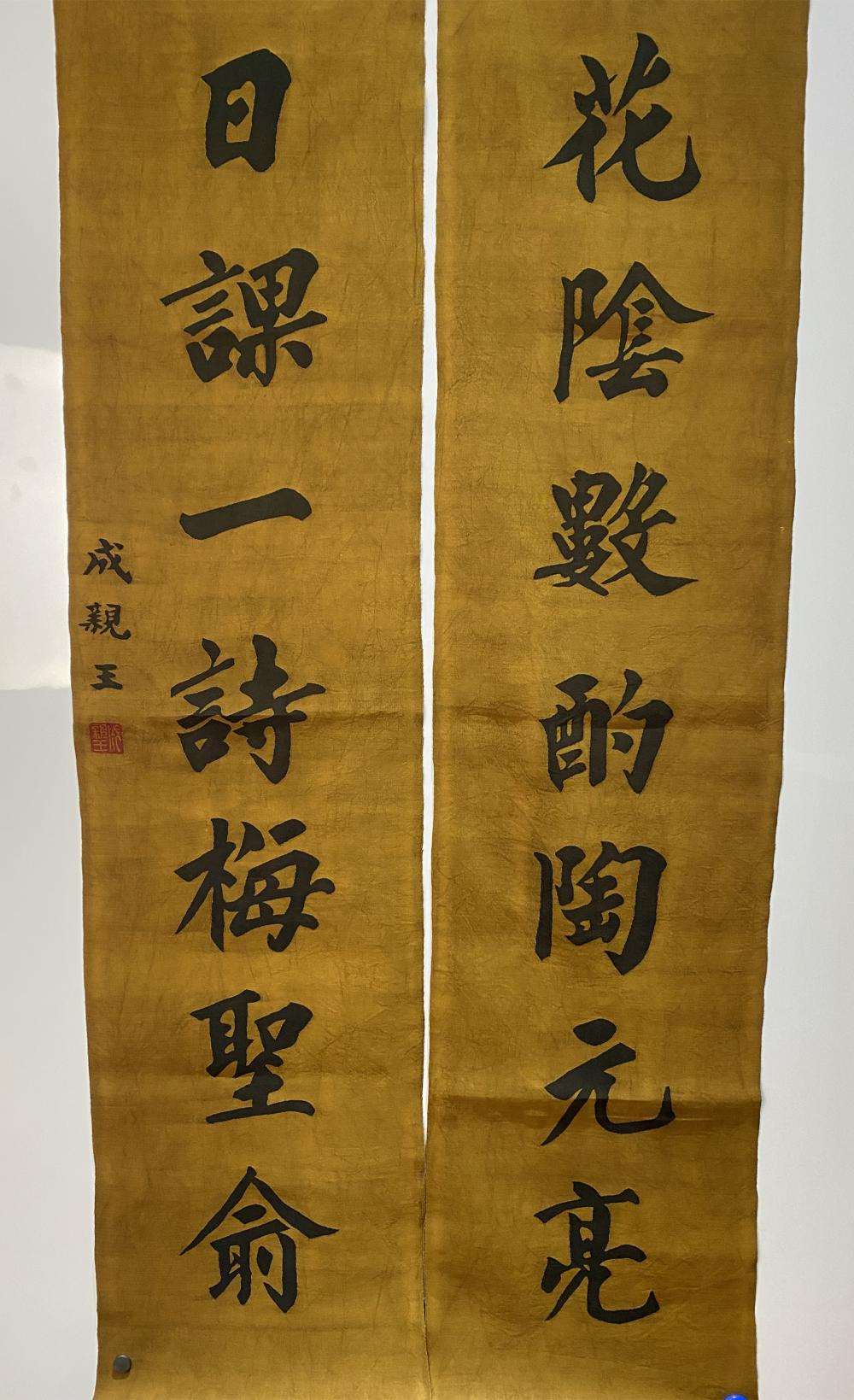Chengqinwang, a pair of poetry and essays