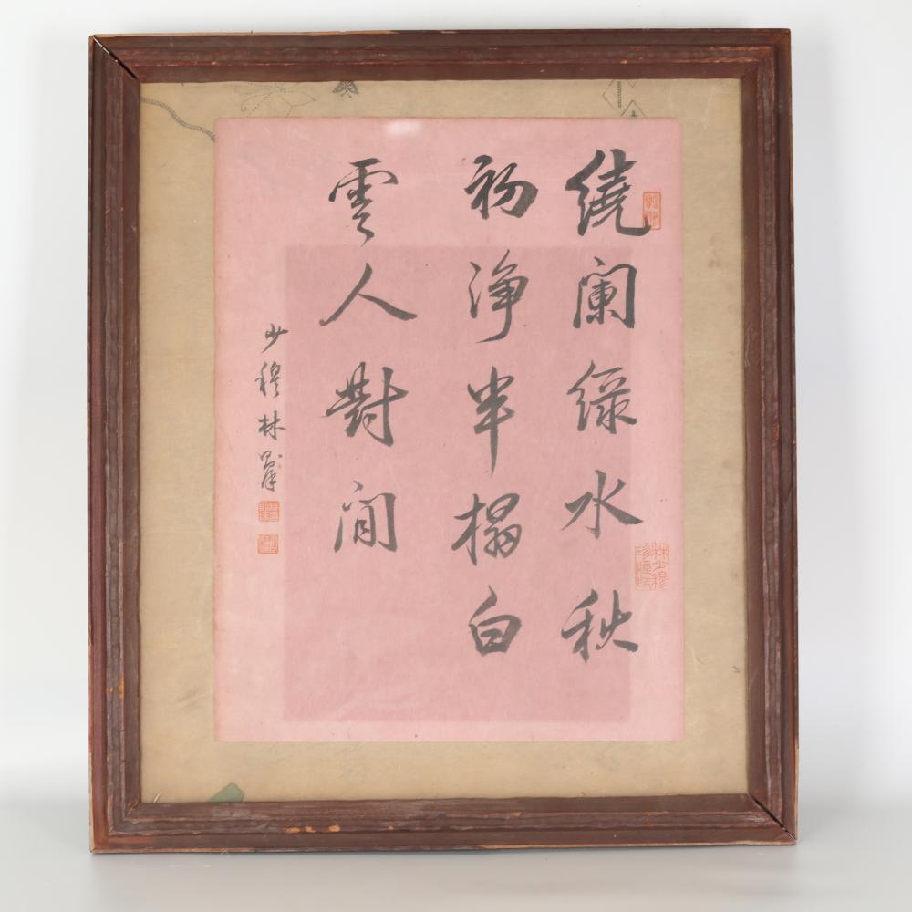 Lin Zexu,calligraphy