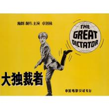 Original Vintage Movie Poster