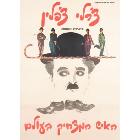 Original Vintage Israeli Chaplin Movie Poster