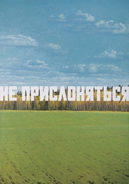 ERIC BULATOV Ne Prislonyatsa (Do Not Lean), 1987