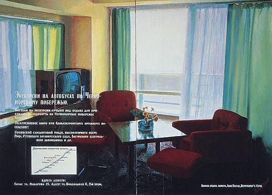 ILYA KABAKOV La Chambre de Luxe, 1981