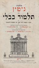 Jaffe Mordecai ben Abraham. Commentario al Gittin del Talmud Babilonese. [in ebraico]. Wien: Anton Edlen von Schmid, 1833.