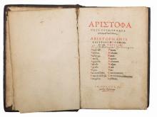 Aristophanes. Aristophanous eutrapelotatou komoidiai hendeka... Francofurti: apud Pet. Brubachium, 1544