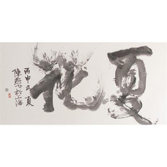 ƒ Chen Yanfei Summer Flower,  2016 Encre sur papier Pièce unique Signé et estampillé 70 × 120 c