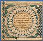 Trois folios de manuscrits religieux, Maroc, XIXe siècle Deux folios provenant d'un même petit manuscrit de vingt lignes de texte à l'e