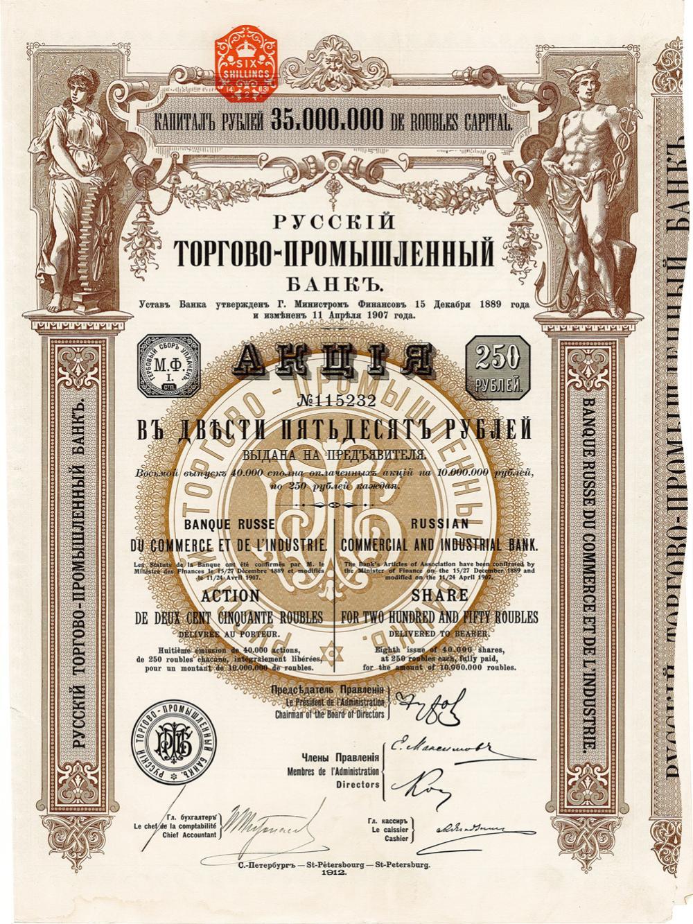Banque Russe du Commerce et Industrie