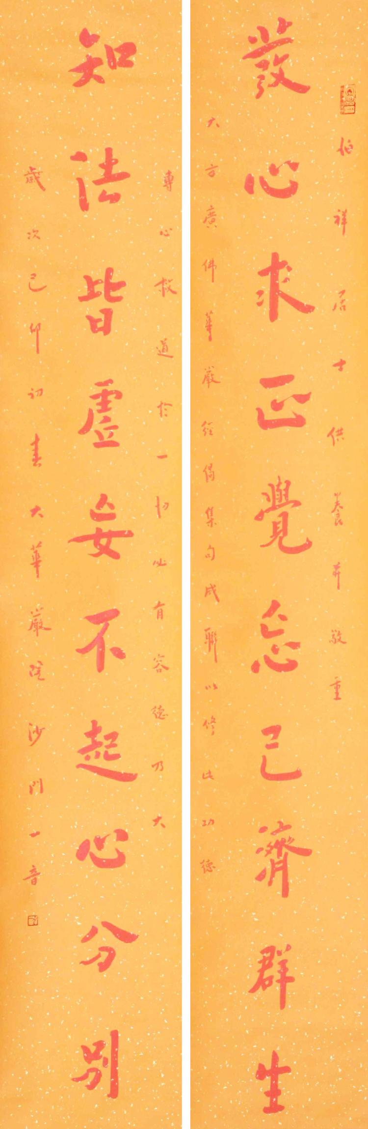 Chinese scroll red calligraphy on yellow papr
