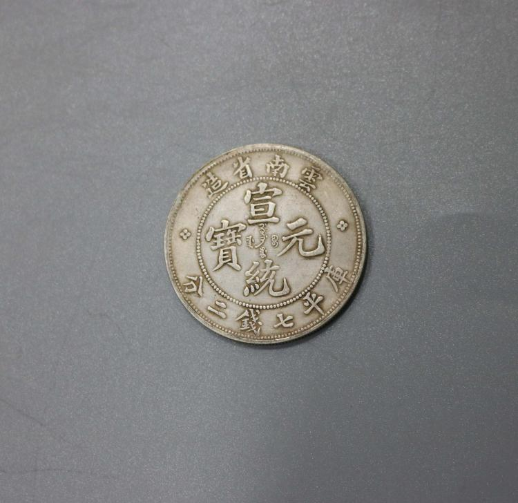ONE CHINESE SILVER DOLLAR COIN