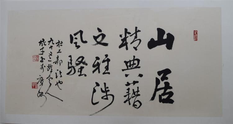 CHINESE HARIZONITAL CALLIGRAPHY ON PAPER
