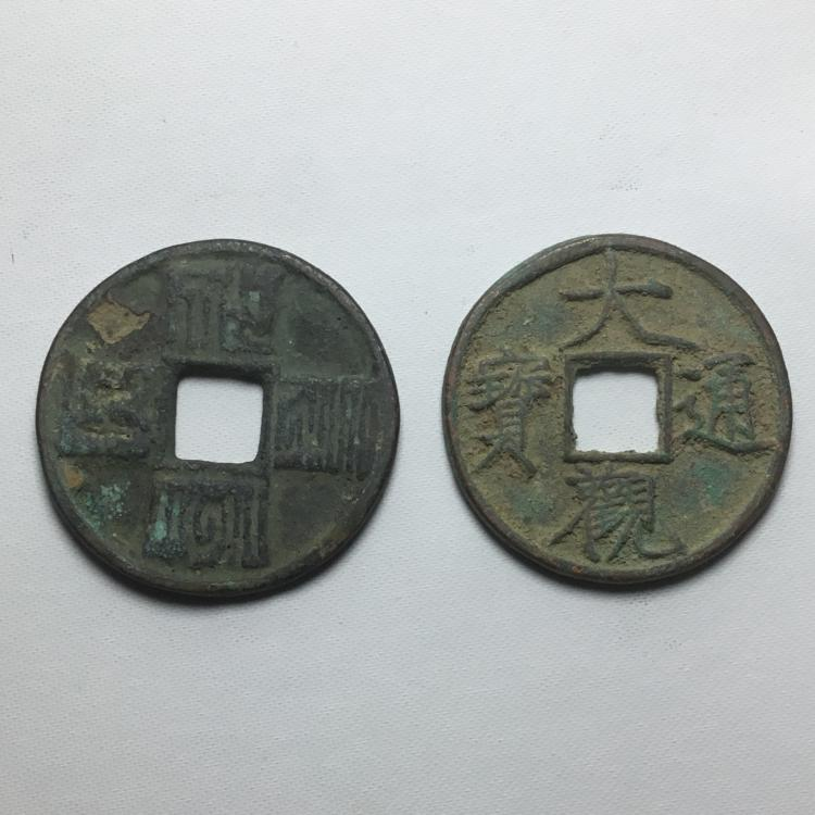 TWO CHINESE COPPER COINS SONG DYNASTY