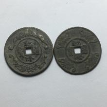 TWO CHINESE COPPER COINS QING DYNASTY
