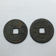 TWO CHINESE COOPER COINS