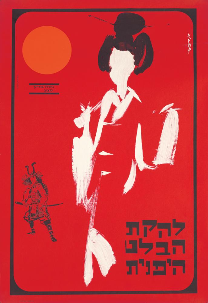 Batsheva Dance Company. 1963