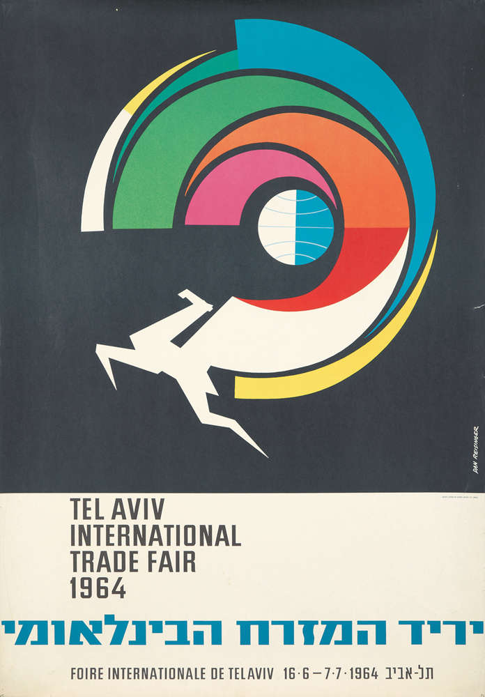 Tel Aviv International Trade Fair. 1964