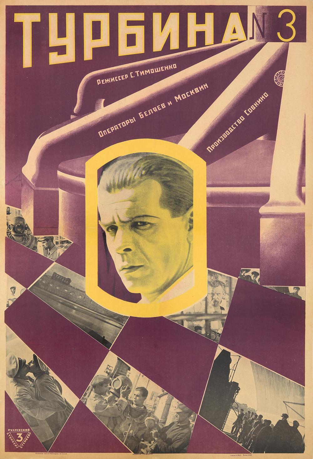 Turbine No. 3. 1927.