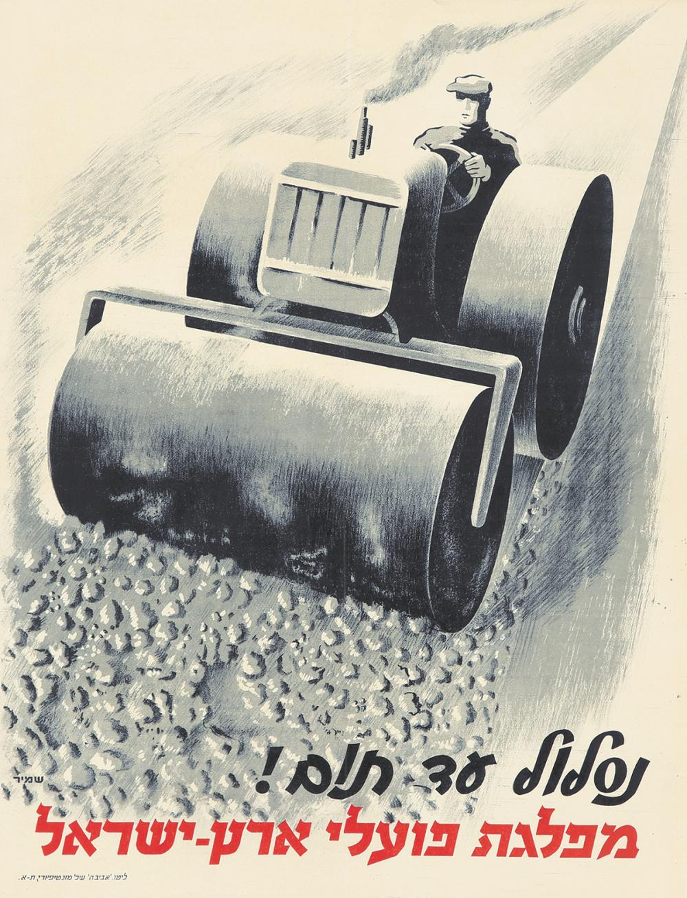 We Shall Pave Until the End. 1946.