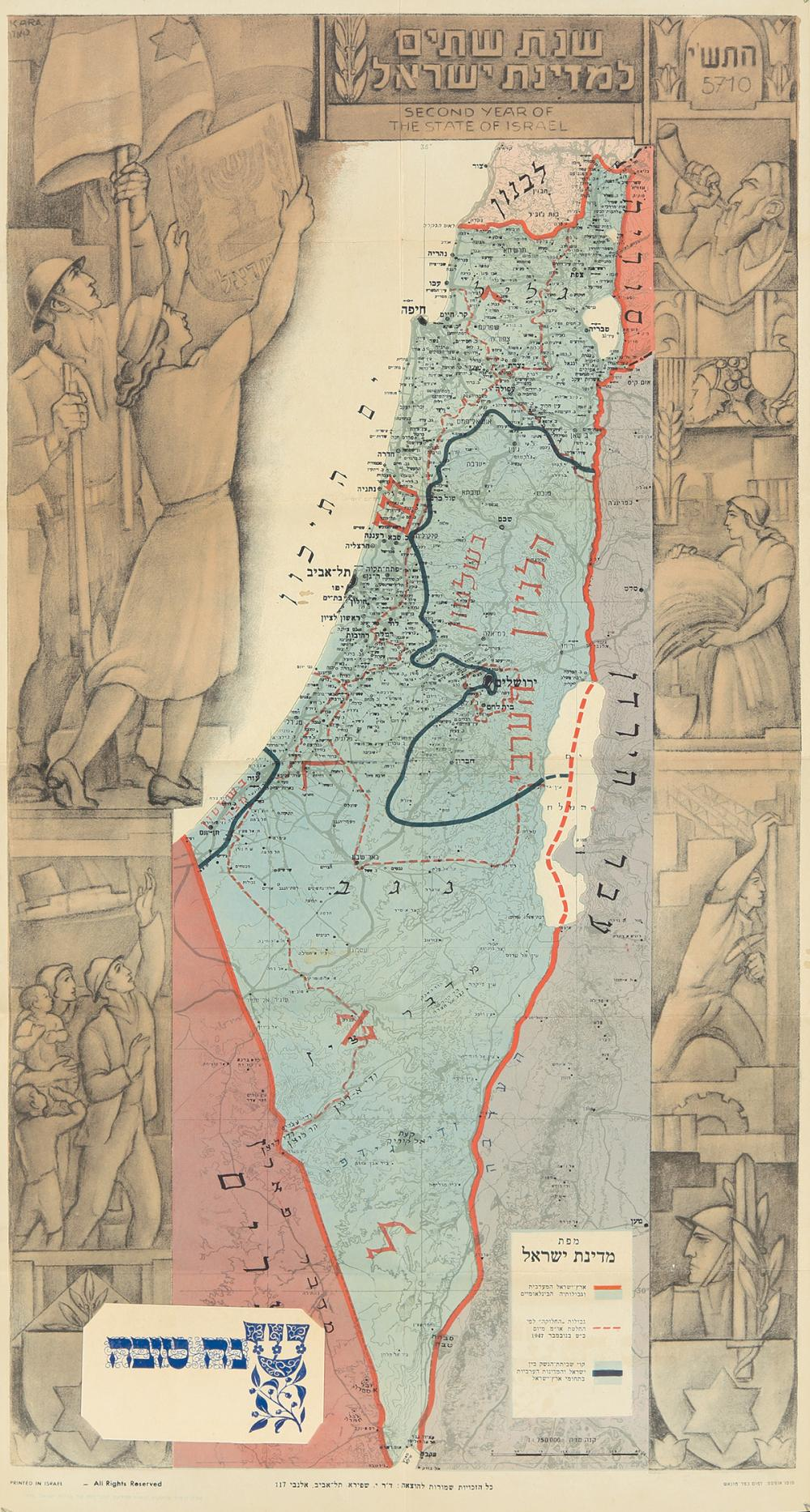 Map of Israel 1949. 1949.