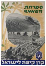 [Israel] Anonymous. Israeli Farming and Israeli Military Paratrooper Division Posters. 1960s. Two posters printed just before the 1967 war. The first depicts gentle agrarian scenes; the second calls young men to contribute to the war effort, with Hebrew text translating roughly to, ÐThe sky is the bridge to the enemy?s land.Ó The larger is 22 x 32 _Ó. Both A-.