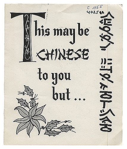 Okito (Theodore Tobias Bamberg). Group of Three Pieces of Ephemera. Including a Merry Christmas/Happy New Year card (ca. 1960s) bearing a laid-in portrait photo; a typed postcard (1962) signed by Okito to Edward Miller; and vintage print of an iconic
