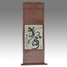 Calligraphy Scroll